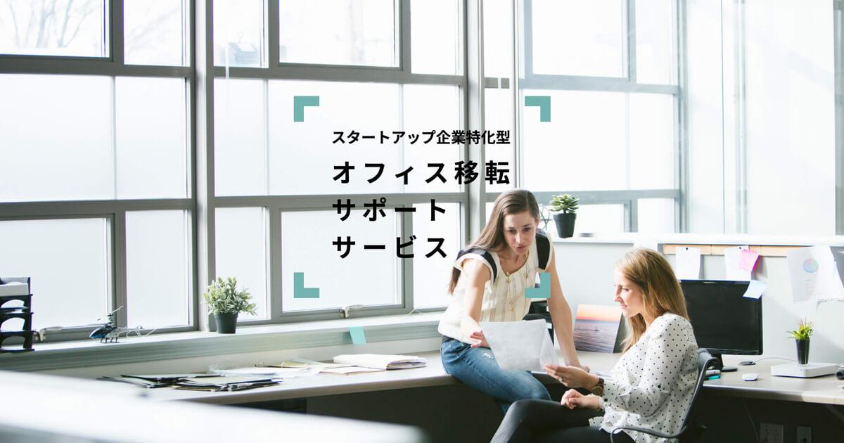 ベンチャー企業のオフィス移転・インフラ整備に貢献する新サービス「neconote(ねこの手)」開始! 1番目の画像